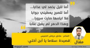 قصيدة (سلاما يا أبن أختي) بقلم: الشاعر / صادق درباش الخميس