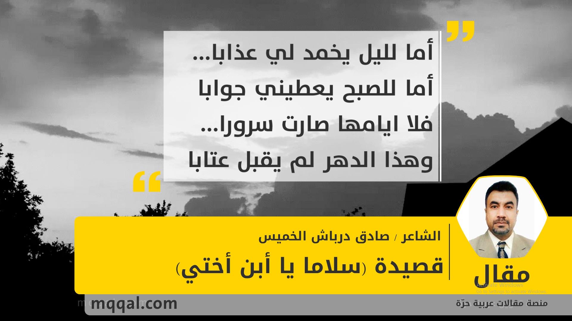 قصيدة سلاما يا أبن أختي موقع مقال
