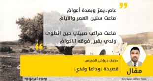 قصيدة (وداعا ولدي) بقلم : صادق درباش الخميس