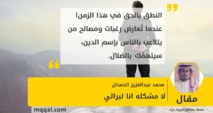 لا مشكله انا لبرالي بقلم: محمد عبدالعزيز الحمدان