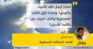 هدف الرسالات السماوية بقلم: نجم الجزائري