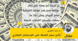 : تأثير سعر العملة على الإستثمار العقاري بقلم: م. احمد العتيبي