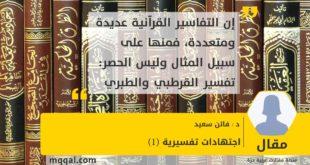 اجتهادات تفسيرية (1)