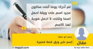 إسم على ورق - #قصة قصيرة بقلم: إيمان أبو عطايا