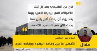 الأقصي ما بين وقاحه اليهود ووقاحه العرب