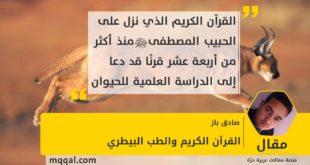 القرآن الكريم والطب البيطري