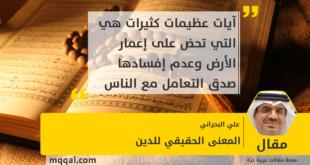 المعنى الحقيقي للدين بقلم: علي البحراني