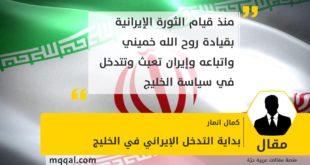 بداية التدخل الإيراني في الخليج