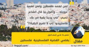 بقلمي القضية الفلسطينية - فلسطين