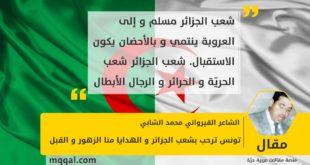 تونس ترحب بشعب الجزائر و الهدايا منا الزهور و القبل