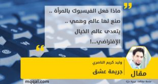 جريمة عشق بقلم: وليد كريم الناصري