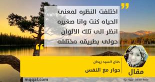 حوار مع النفس بقلم: حنان السيد زيدان