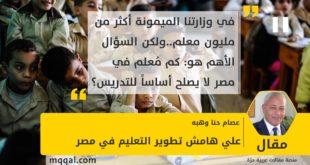 علي هامش تطوير التعليم في مصر