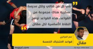 قواعد الاشتباك الخمسة بقلم: نجم الجزائري