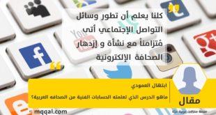 ماهو الدرس الذي تعلمته الحسابات الفنية من الصحافه العربية؟
