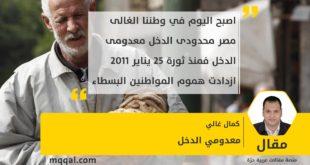 معدومي الدخل بقلم: كمال غالي