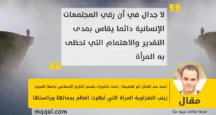 زينب النفزاوية المرأة التي أبهرت العالم بجمالها ورئاستها بقلم: أحمد عبد الفتاح أبو هشيمة