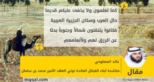 مناشدة أبناء القبائل العائدة لولي العهد الأمير محمد بن سلمان بقلم: خالد المصلوخي
