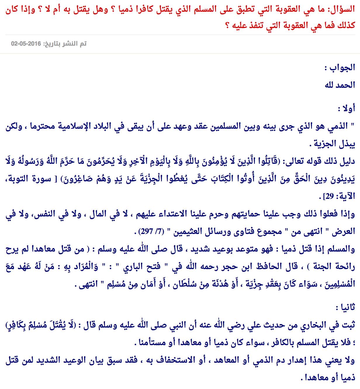 فتوى عن قتل المسلم للمسيحي من موقع الإسلام سؤال وجواب - الشيخ محمد صالح المنجد