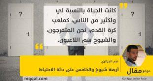 أربعة شيوخ والخامس على دكة الاحتياط بقلم: نجم الجزائري