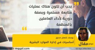 أساسيات في إدارة الموارد البشرية بقلم: يوسف شعبان صديق
