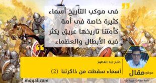 أسماء سقطت من ذاكرتنا (2) بقلم: حاتم عبد العظيم