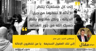 """: إلى تلك العقول السخيفة - يا من تنتظرون الإغاثة بقلم: مصطفى الذيب """"بني صخر """""""