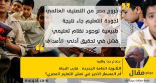 الثانوية العامة الجديدة .. قارب النجاة أم المسمار الأخير في نعش التعليم المصري؟