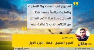 الجرح العميق -قصة-الجزء الأول بقلم: ياسر ملكاوي