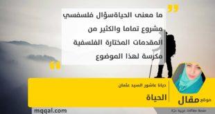 : الحياة بقلم: ديانا عاشور السيد عثمان