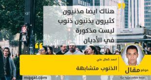 الذنوب متشابهة بقلم: احمد كمال علي
