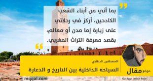السياحة الداخلية بين التاريخ و الدعارة بقلم: المصطفى الحطابي