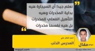 المدرس الذئب بقلم: احمد كمال علي