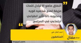 المنافقون بقلم: احمد كمال علي