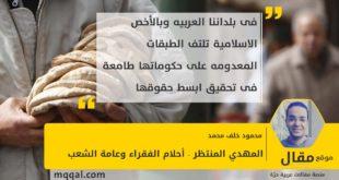 المهدي المنتظر - أحلام الفقراء وعامة الشعب بقلم: محمود خلف محمد