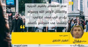 انهيار الأخلاق بقلم: حسين سيد