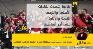 بشرة من رادس على يفعلها للمرة الرابعة الأهلى الغاضب - #الأهلي #الترجي بقلم: أحمد طارق