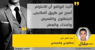 بنطلوني وقميصي بقلم: احمد كمال علي