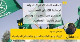 تزييف وعى الشعب المصرى والمصالح السياسية بقلم: مصطفى الشريف