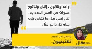 #مقال : ثلاثينيون...! بقلم: ياسمين أمين الموعد