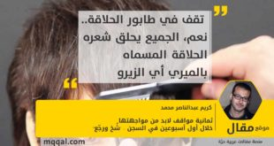 """ثمانية مواقف لابد من مواجهتها خلال أول أسبوعين في السجن - """"شُخ ورجّع"""" بقلم: كريم عبدالناصر محمد"""