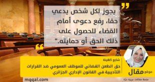 حق الطعن القضائي للموظف العمومي ضد القرارات التأديبية-في القانون الإداري الجزائري بقلم: شايع كهينة
