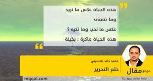 حلم التحرير بقلم: محمد خالد الحسيني