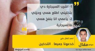 خدعونا جميعا - التدخين بقلم: احمد كمال علي
