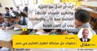 : خطوات حل مشكلة انهيار التعليم في مصر بقلم: سامي حنا