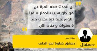 : دمشق خطوة نحو الخلف بقلم: عدنان ايبو