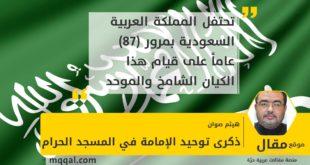 ذكرى توحيد الإمامة في المسجد الحرام بقلم: هيثم صوان