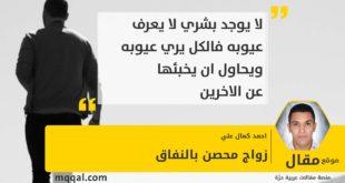 زواج محصن بالنفاق بقلم: احمد كمال علي