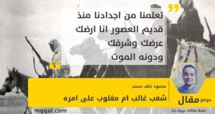 شعب غالب ام مغلوب على امره بقلم: محمود خلف محمد