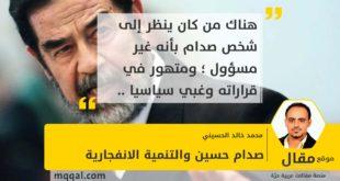 صدام حسين والتنمية الانفجارية بقلم: محمد خالد الحسيني